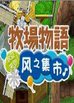 牧场物语风之集市NDS汉化中文版