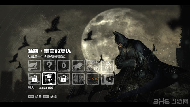 蝙蝠侠阿甘之城年度版