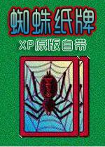 蜘蛛纸牌官方单机中文版(XP自带)