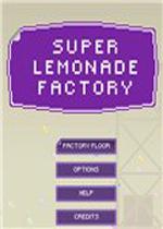 超级柠檬工厂