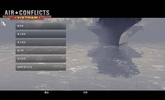 空中冲突:越南截图1