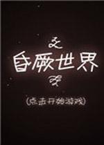 昏厥世界汉化中文版