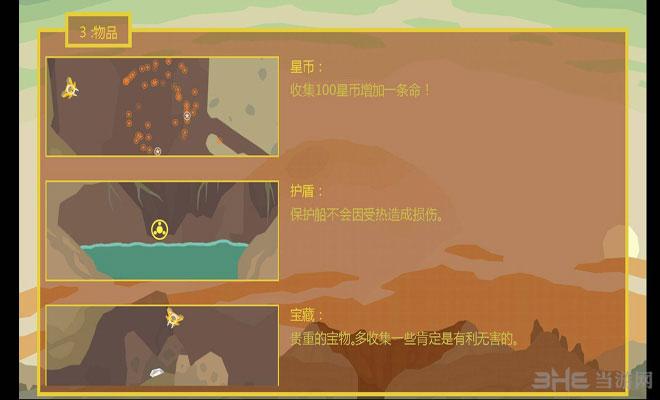 像素垃圾射击游戏截图2