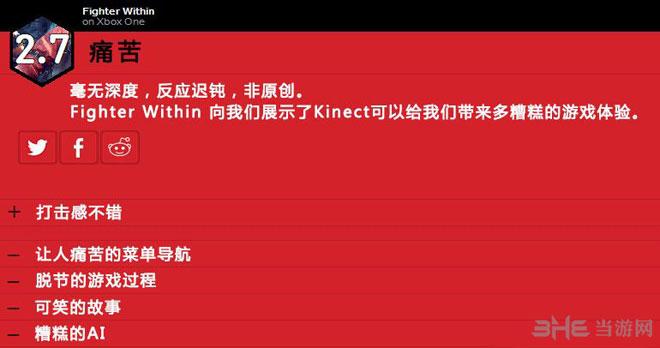 格斗之心获IGN2.7超低评分中文
