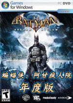 蝙蝠侠阿甘疯人院年度版V1.1天邈简体中文汉化版