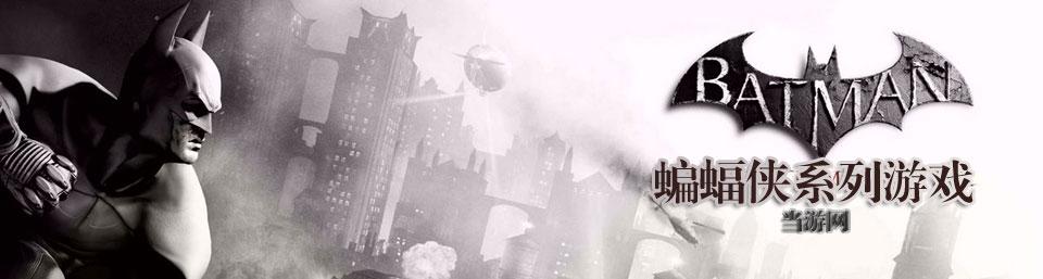 蝙蝠侠游戏下载_蝙蝠侠小游戏下载_乐高蝙蝠侠游戏系列全集_当游网