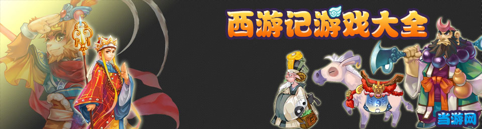 西游记游戏下载_西游记单机游戏下载_西游记街机游戏下载_当游网