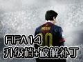 FIFA14 2号升级档+破解补丁