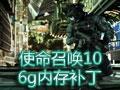 使命召唤10幽灵免6G内存限制+破解补丁