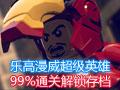 乐高漫威超级英雄99%通关解锁存档