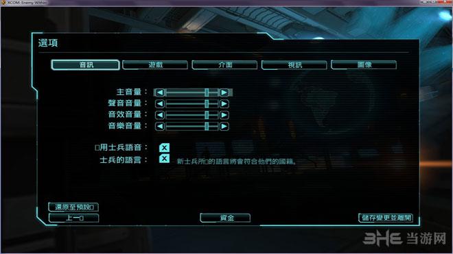 幽浮:内部敌人截图3