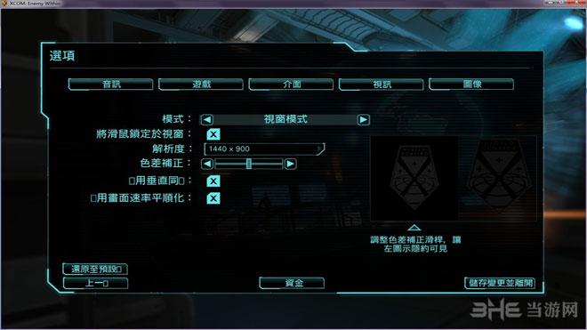 幽浮:内部敌人截图2