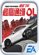 极品飞车最高通缉OL电脑版PC安卓中文破解版v1.3.12