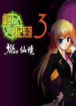 虚空战记第三章Alice仙境