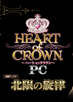 王冠之心pc(HeartofCrown)v1.113汉化版
