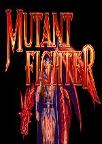 异种角斗士(Mutant Fighter)街机版