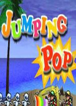 吸尘器小子(Jumping Pop)街机版