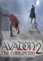 阿瓦登2:堕落之乡