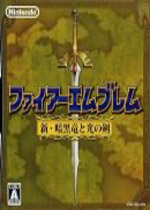 火焰纹章新暗黑龙与光之剑(Fire Emblem Shin Ankokuryuu to Hikari no Ken)汉化中文版