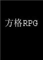 方格RPG