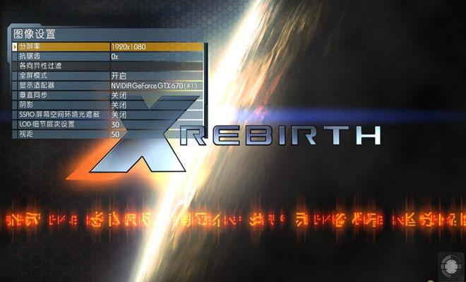 X重生截图1
