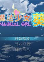 魔法少女葵