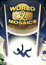 马赛克世界2(World Mosaics 2)破解版