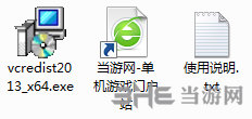 Microsoft Visual C++ 2013 x64截�D1