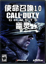 ʹ���ٻ�10����(Call of Duty: Ghosts)�����ƽ��