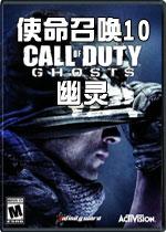 使命召��10幽�`(Call of Duty: Ghosts)中文破解版