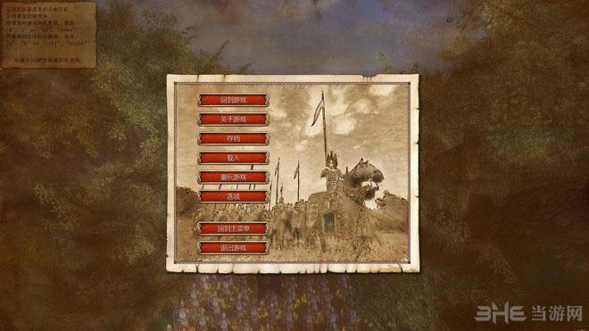 真实战争2:北方战争十字军截图2
