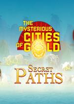 神秘黄金之城:秘密路径