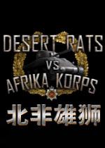 非洲军团VS沙漠之鼠(Desert rats VS Afrika korps)正式中文版