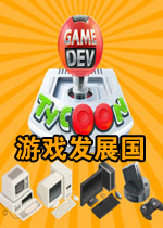��Ϸ��չ�����(Game Dev Tycoon)���������ƽ��v1.5.28