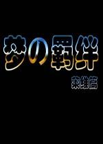 梦之羁绊莱维篇简体中文版
