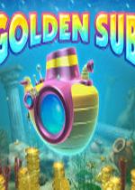 黄金潜水艇