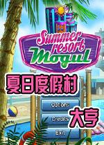 夏日度假村大亨