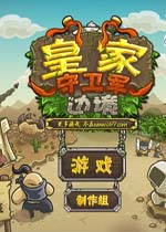 皇家守卫军边境中文汉化测试Flash版