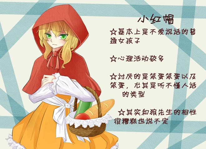 小红帽与大灰狼是由童话故事改