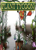 养花大亨(Plant Tycoon)破解版