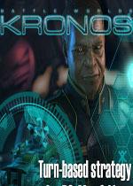 战斗世界:克洛诺斯(Battle Worlds: Kronos)中文破解版