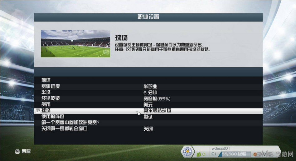 FIFA14 2号升级档+破解补丁截图0