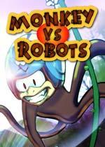 猴子大战机器人