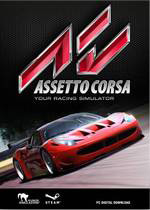 神力科莎(Assetto Corsa)集成Dream Pack 1+2汉化中文破解版v1.3