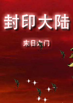 封印大陆:末日之门