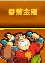 �㽶���(Banana Kong)PC���԰�v1.9.3
