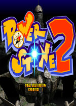 能量宝石2(Power Stone 2)收藏版