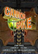 神枪机兵(CANNON SPIKE\GUN SPIKE)街机版