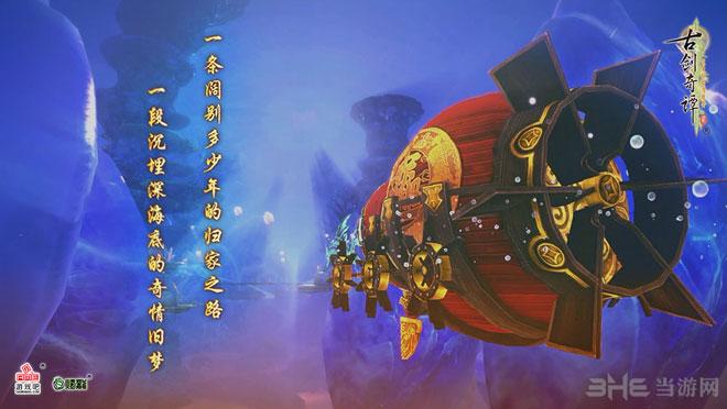 古剑奇谭2最新DLC沧海月明图片1