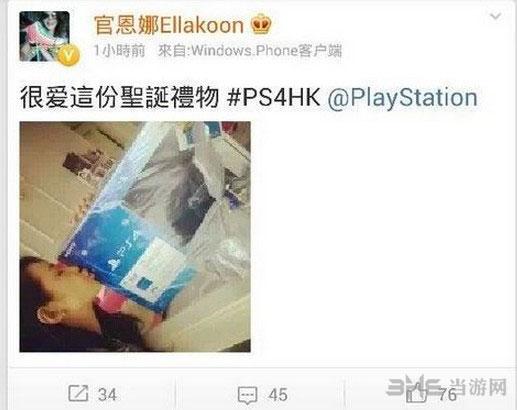 众明星网晒PS4 官恩娜